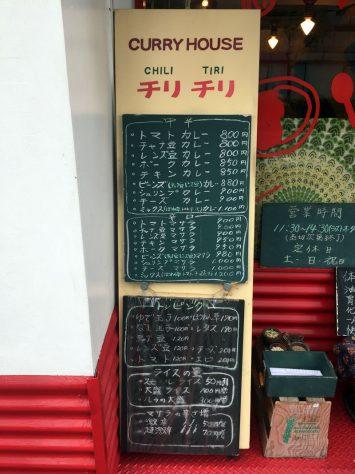 kare-hausuchirichiri2